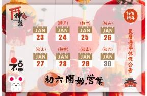 神爐企業農曆過年休假公告