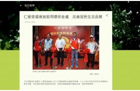 仁愛里福德宮啟用環保金爐 改善居民生活品質 電子新聞