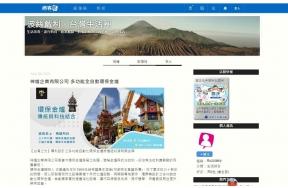 【台灣生活圈】神爐企業有限公司 多功能全自動環保金爐 電子新聞