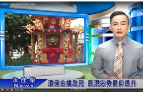 1019五股裕昌宮環保金爐啟用-展現宗教信仰提升 影音新聞
