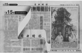 自由時報-台中松竹寺環保金爐開爐儀式|平面報導