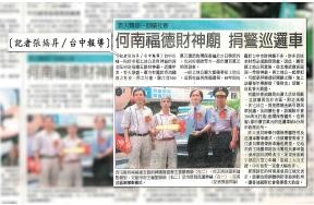 何南福德財神廟 啟用環保金爐 捐警巡車|平面報導