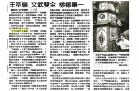 中國時報-神爐企業創辦人—王基鎮文武雙全樣樣第一|平面報導