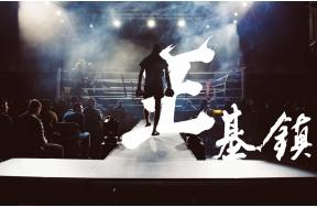 五O年代 府城拳擊橫掃全國-王基鎮 電子新聞